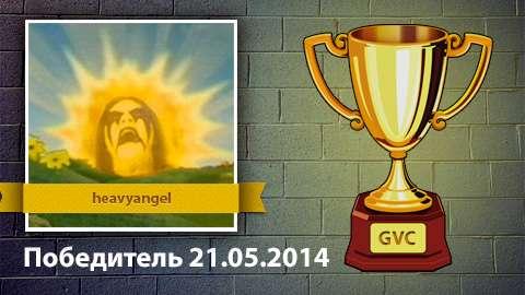 die Ergebnisse des Wettbewerbs mit 14.05 nach 21.05.2014