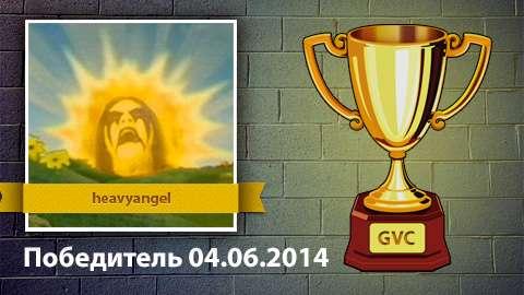 les Résultats de la compétition avec 28.05 de 04.06.2014