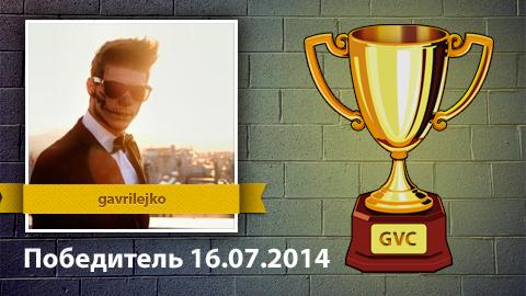 le Gagnant de la compétition à l'issue de la 16.07.2014