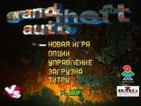 Ausgang GTA 1 PS in Europa: die zerstörten Stereotypen