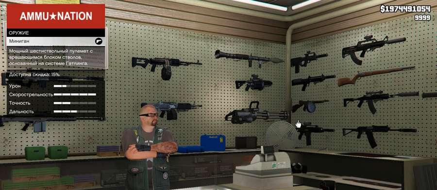 Wie ändern Sie die Waffen in GTA 5