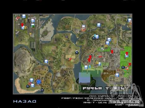GhostCar pour GTA San Andreas cinquième écran