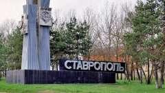 Écran de démarrage de la ville de Stavropol
